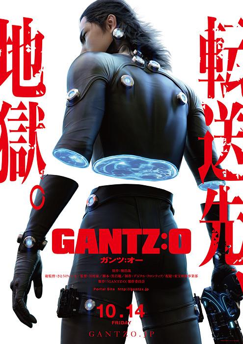 『GANTZ:O』メインビジュアル ©奥浩哉/集英社・「GANTZ:O」製作委員会