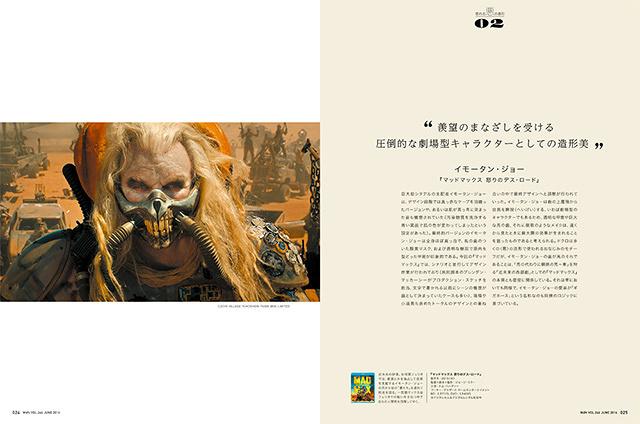 『月刊MdN 2016年6月号』より