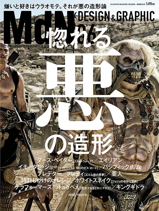 『月刊MdN 2016年6月号』表紙