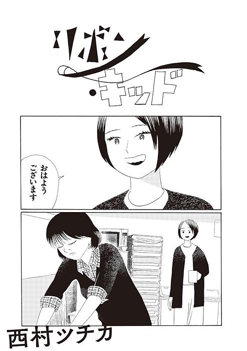西村ツチカ作品 『ユースカ』第5号より