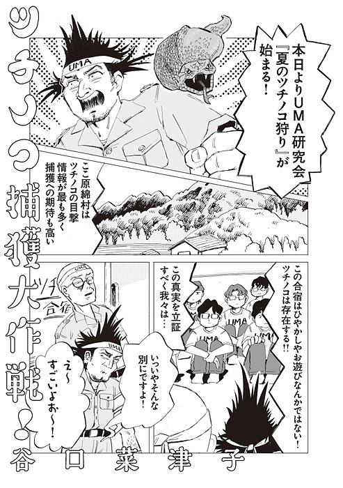 谷口菜津子作品 『ユースカ』第5号より
