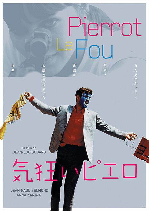 『気狂いピエロ』新訳・デジタルリマスター版ポスタービジュアル ©StudioCanal