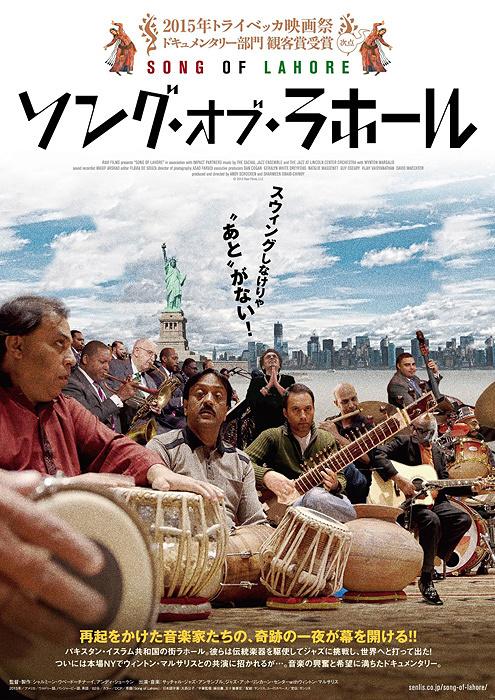 『ソング・オブ・ラホール』ポスタービジュアル ©2015 Ravi Films, LLC