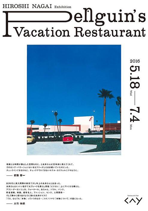 永井博展『Penguin's Vacation Restaurant』フライヤービジュアル ©HIROSHI NAGAI