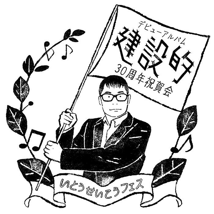『いとうせいこうフェス~デビューアルバム「建設的」30周年祝賀会~』ロゴ