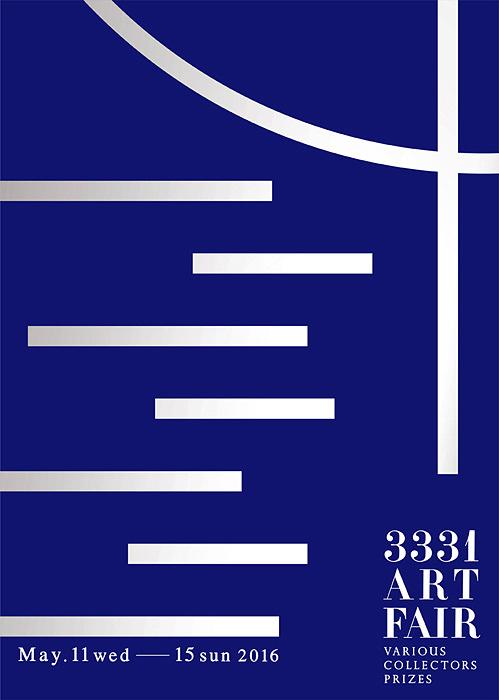『3331 Art Fair 2016 ‒Various Collectors Prizes-』チラシビジュアル