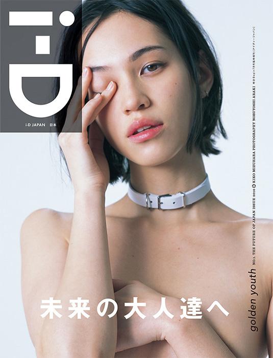 『i-D Japan』創刊号表紙