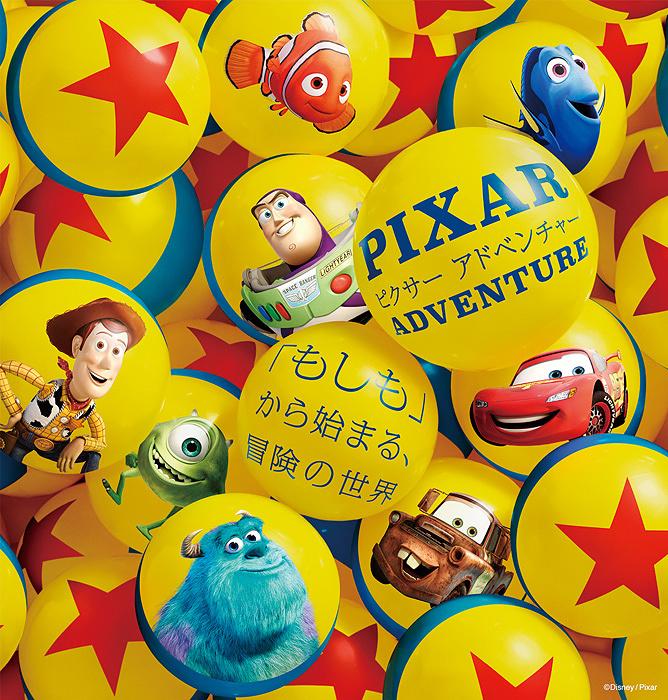 『ピクサー アドベンチャー 「もしも」から始まる、冒険の世界』ビジュアル ©Disney/Pixar