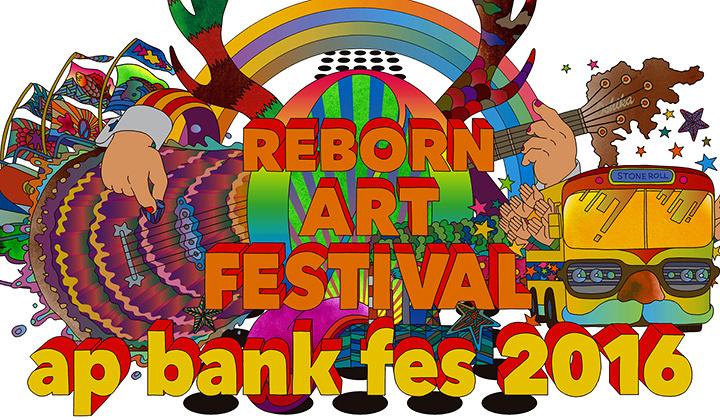 『Reborn-Art Festival×ap bank fes 2016』ロゴ