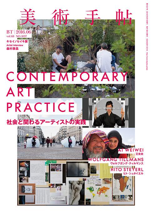 『美術手帖』2016年6月号表紙