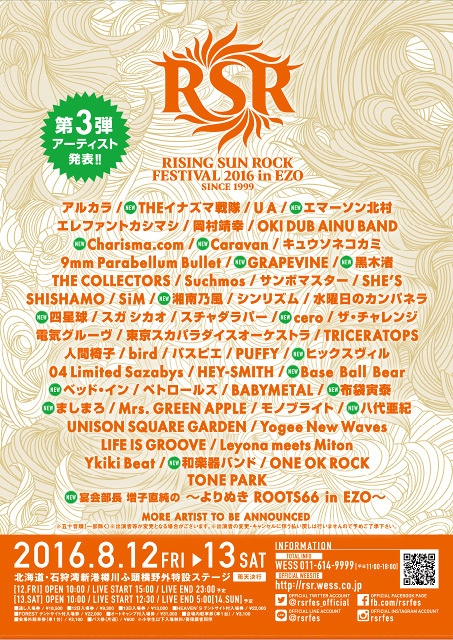 『RISING SUN ROCK FESTIVAL 2016 in EZO』ビジュアル