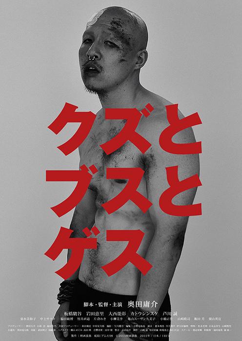 『クズとブスとゲス』ポスタービジュアル ©2015 映画蛮族