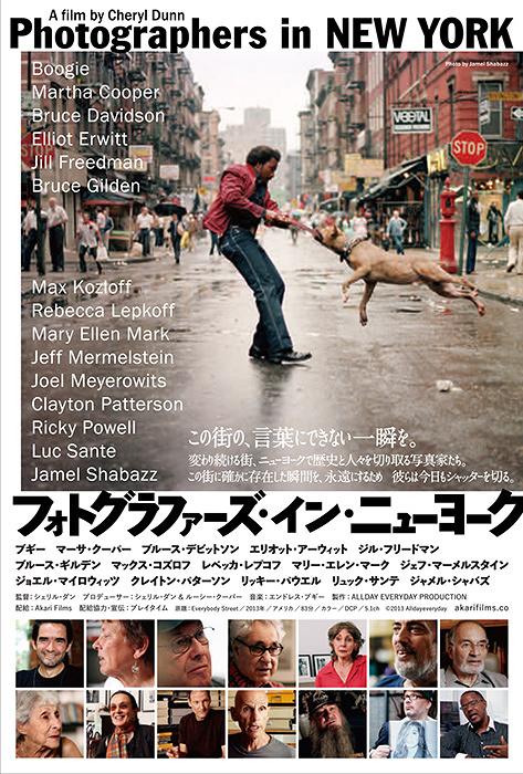 『フォトグラファーズ・イン・ニューヨーク』メインビジュアル ©2013 Alldayeveryday