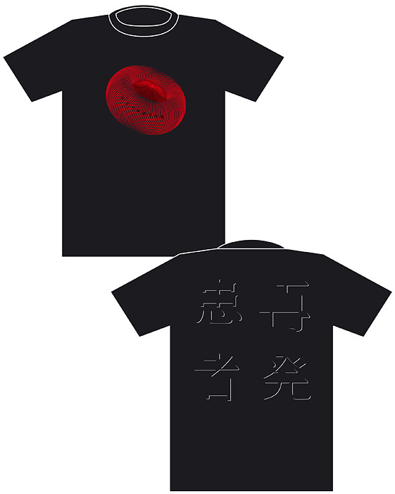 syrup16g『再発患者』UKFC ONLINE STORE予約特典Tシャツ