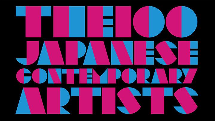 『DOMMUNE UNIVERSITY OF THE ARTS「THE 100 JAPANESE CONTEMPORARY ARTISTS』ビジュアル ©Naohiro UKAWA / DOMMUNE」