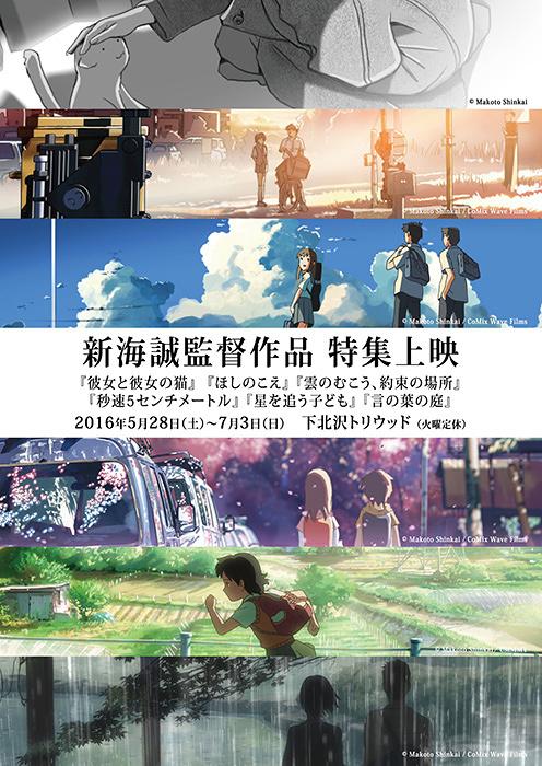 新海誠監督作品特集上映チラシビジュアル