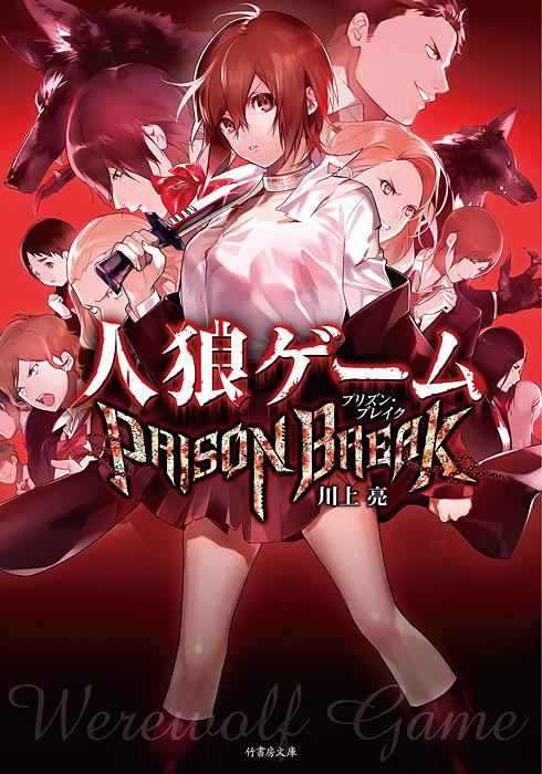 川上亮『人狼ゲーム PRISON BREAK』表紙 ©川上亮/アミューズメントメディア総合学院 AMG出版