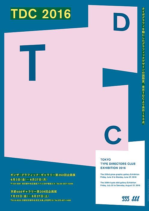『TDC 2016』メインビジュアル