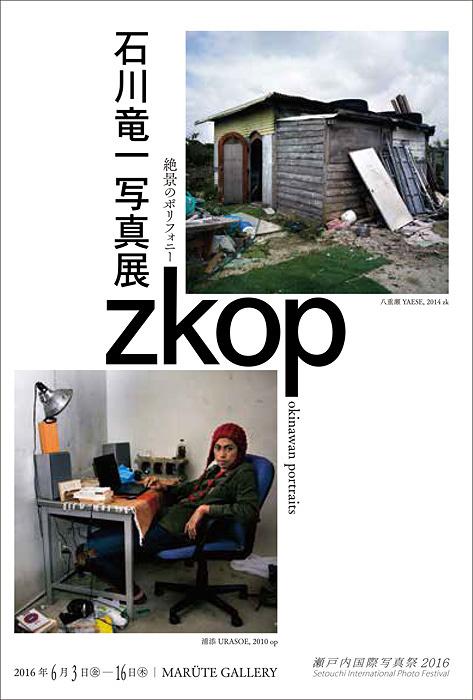 石川竜一写真展『zkop』ビジュアル