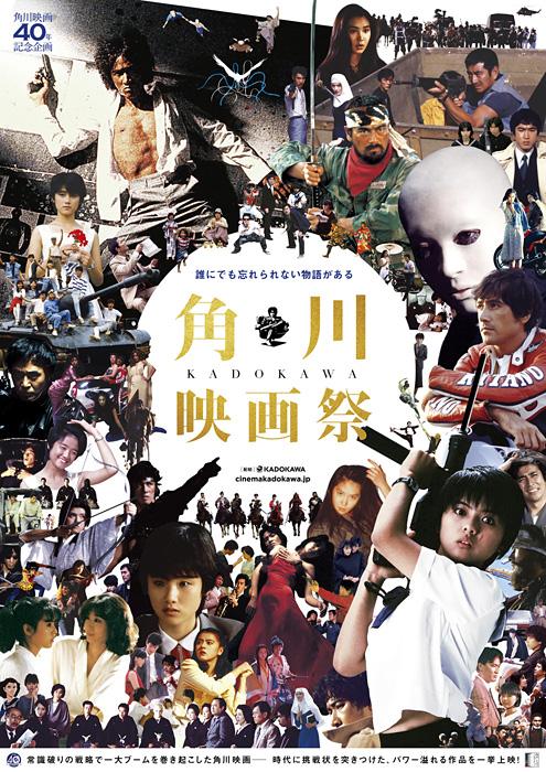 『角川映画祭』ビジュアル