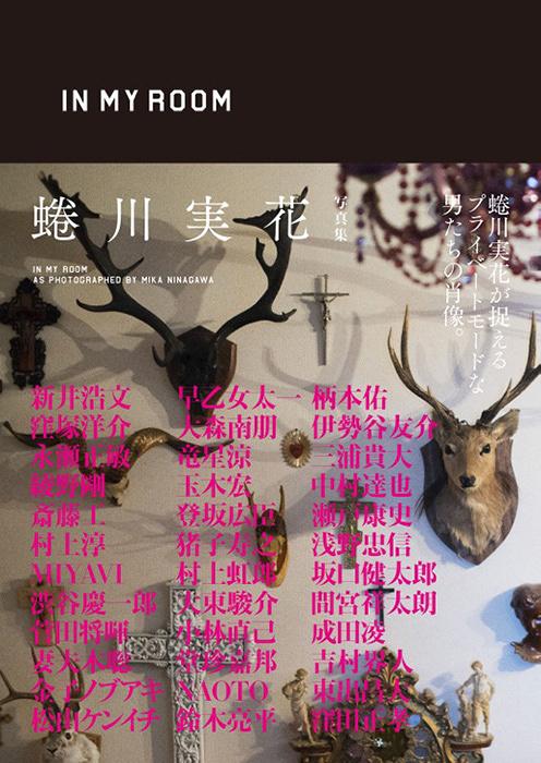 蜷川実花『IN MY ROOM』表紙