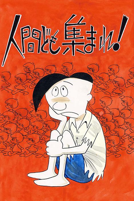 手塚治虫『人間ども集まれ!』表紙 ©手塚プロダクション