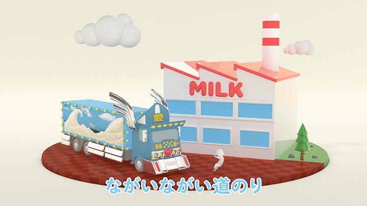 『ぼくは牛乳』より