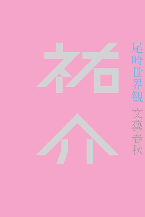 尾崎世界観『祐介』表紙