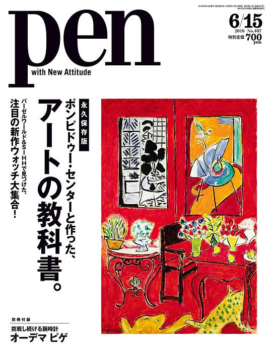 『Pen』No.407表紙