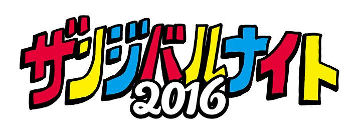 『ザンジバルナイト2016』ロゴ
