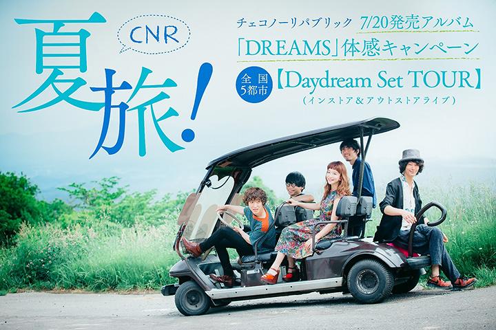 『夏旅!チェコノーリパブリック7/20アルバム「DREAMS」体感キャンペーンDaydream Set TOUR』ビジュアル