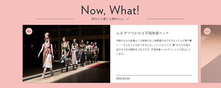 「Now, What!」 資生堂『花椿』より