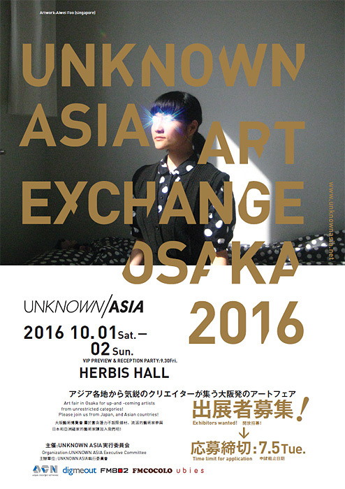 『UNKNOWN ASIA ART EXCHANGE OSAKA 2016』フライヤービジュアル