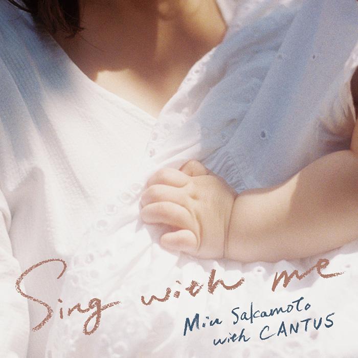 坂本美雨 with CANTUS『Sing with me』ジャケット