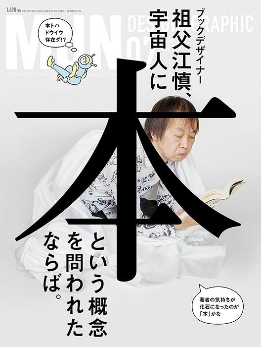 『月刊MdN 2016年7月号』表紙