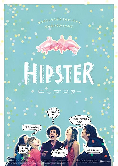 『ヒップスター』ビジュアル ©2012 Uncle Freddy Productions LLC.