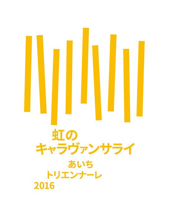 『あいちトリエンナーレ2016』ロゴ