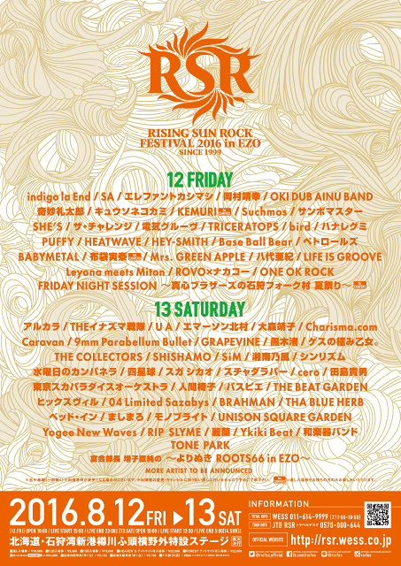 『RISING SUN ROCK FESTIVAL 2016 in EZO』第4弾発表ビジュアル