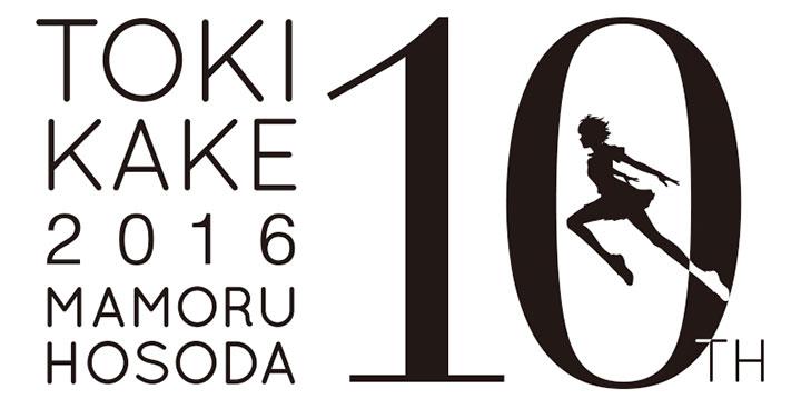 『時をかける少女』劇場公開10周年記念ビジュアル