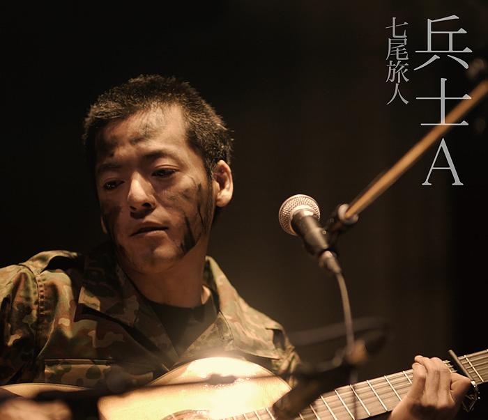 七尾旅人『兵士A』Blu-rayジャケット