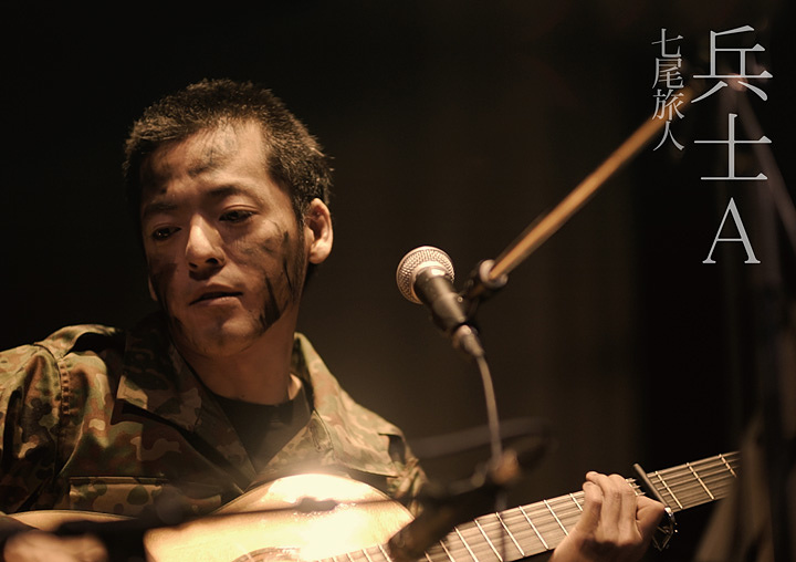 七尾旅人『兵士A』DVDジャケット