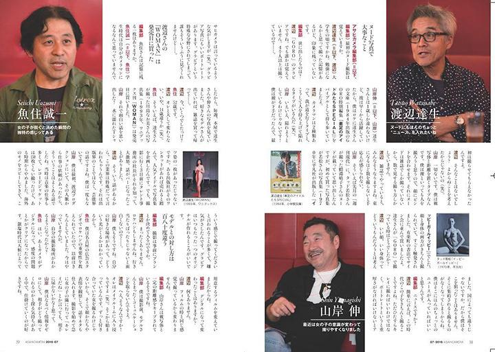 『アサヒカメラ 2016年7月増大号』より
