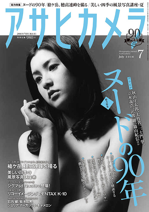『アサヒカメラ 2016年7月増大号』表紙