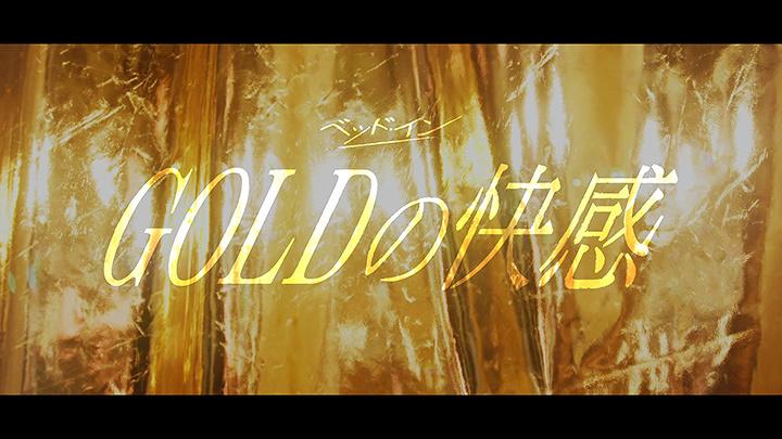 """ベッド・イン""""GOLD の快感""""PVより"""