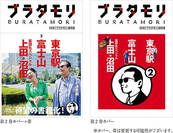 左から:『ブラタモリ』第2巻カバーと帯、『ブラタモリ』第2巻カバー