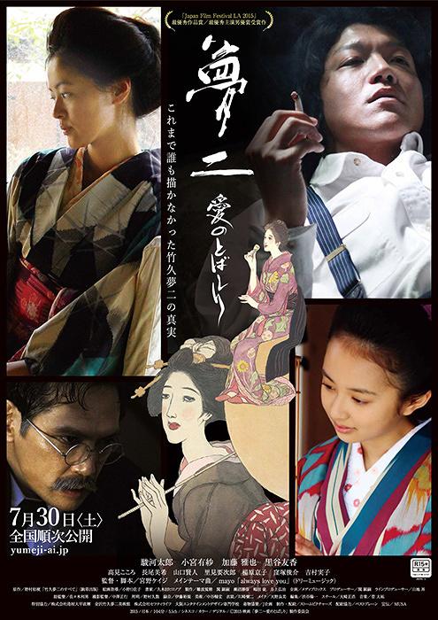 『夢二~愛のとばしり~』ポスタービジュアル ©2015映画「夢二~愛のとばしり~」製作委員会