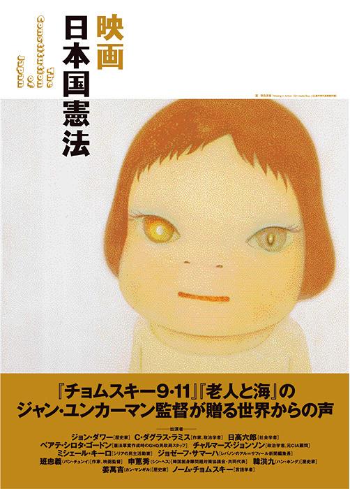 『映画 日本国憲法』ビジュアル