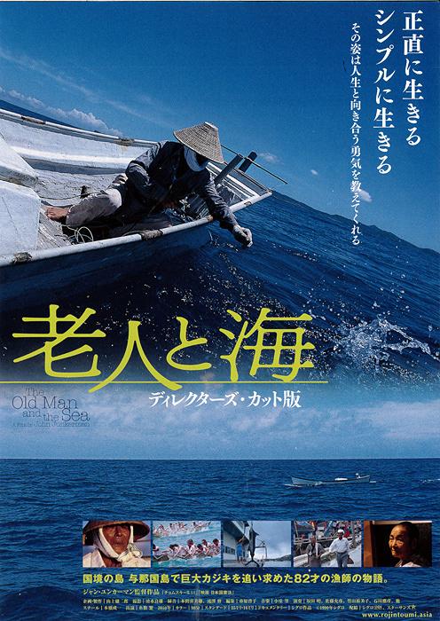 『老人と海』ビジュアル