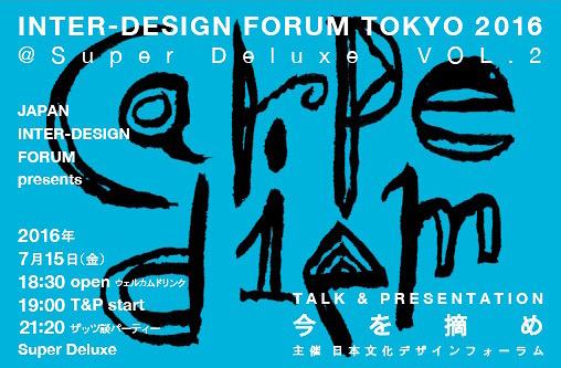 『INTER-DESIGN FORUM TOKYO 2016 @SuperDeluxe vol.2』ビジュアル