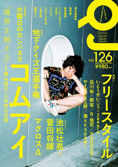 『Quick Japan vol.126』表紙